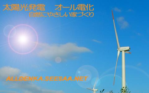太陽光発電とオール電化.jpg